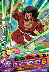 HGD7-06 ミスター・サタン 地球の世界チャンピオン