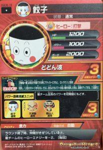 HGD8-15 餃子