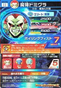 HGD10-SEC 魔神ドミグラ-2