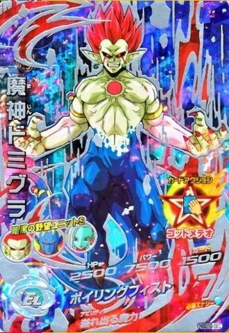 HGD10-SEC 魔神ドミグラ 魔強化形態