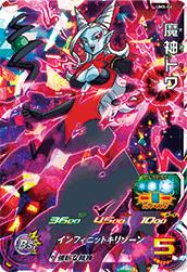 UMX-04 魔神トワ