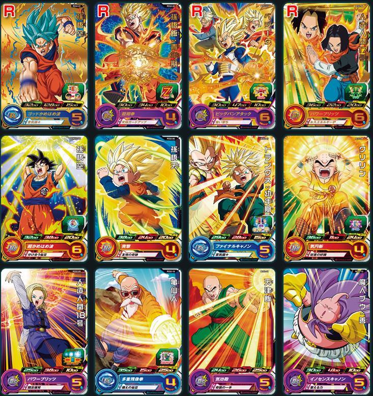 スーパードラゴンボールヒーローズカードグミ2