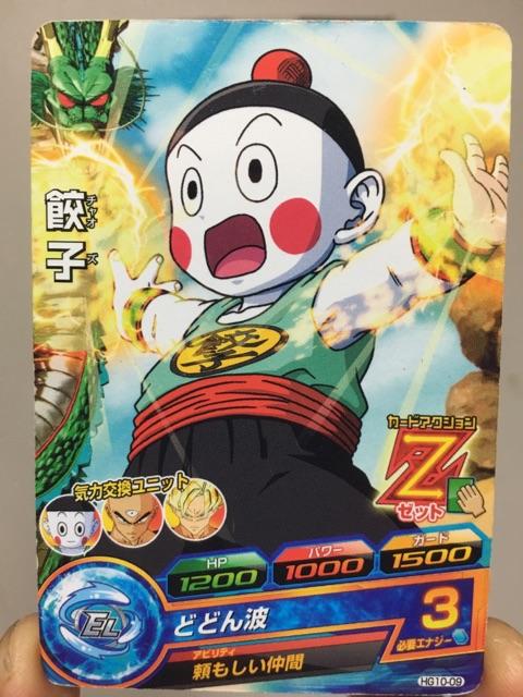 HG10-09 餃子 Z戦士の底力