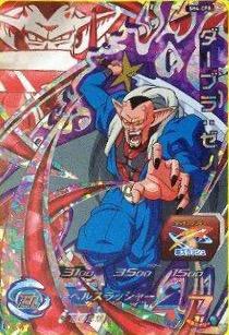 SH4-CP8 ダーブラ:ゼノのカード