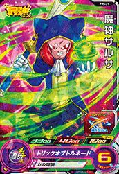 PJS-21 魔神サルサ