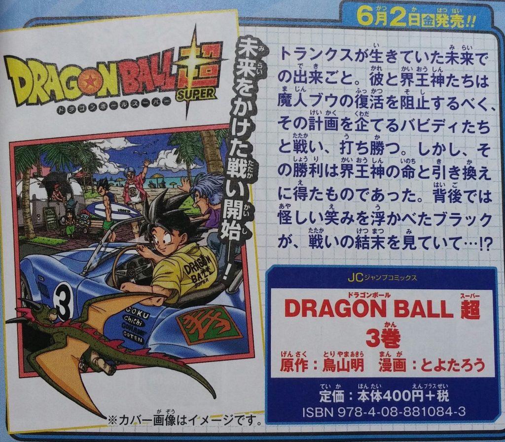 ドラゴンボール超3巻 マンガ コミックス