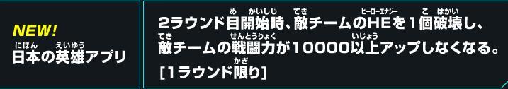 日本の英雄アプリ