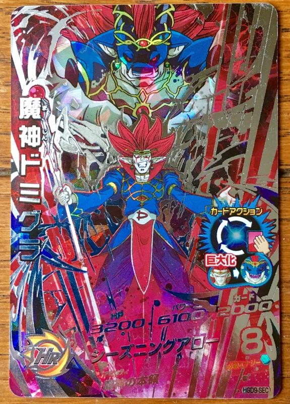 HGD9-SEC 魔神ドミグラ