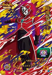 SH6-ACP3 暗黒仮面王