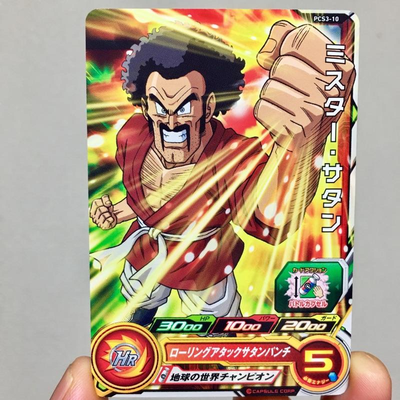 PCS3-10 ミスター・サタン カードグミ3