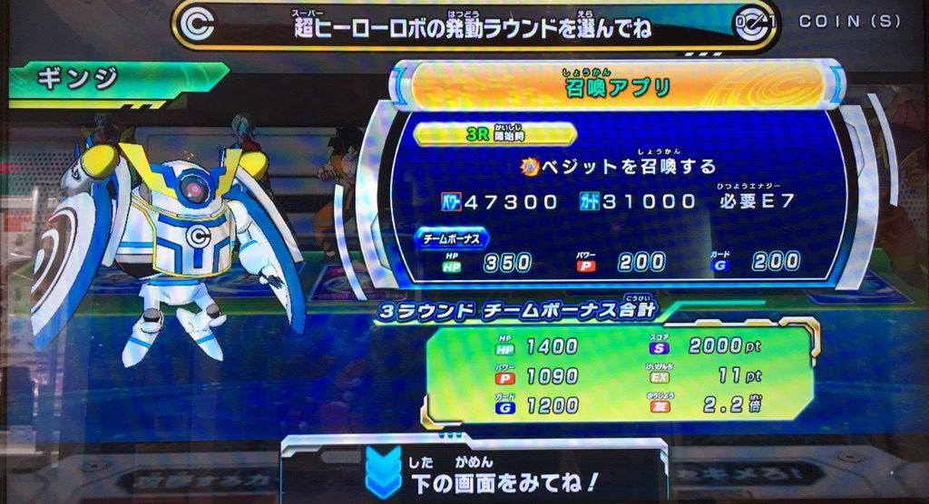 ベジット:ゼノ 超サイヤ人界王拳のキャプチャーアプリ