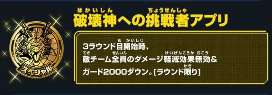 破壊神への挑戦者アプリ