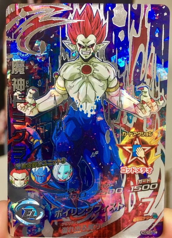 ル HGD10-SEC 魔神ドミグラ 魔強化形態