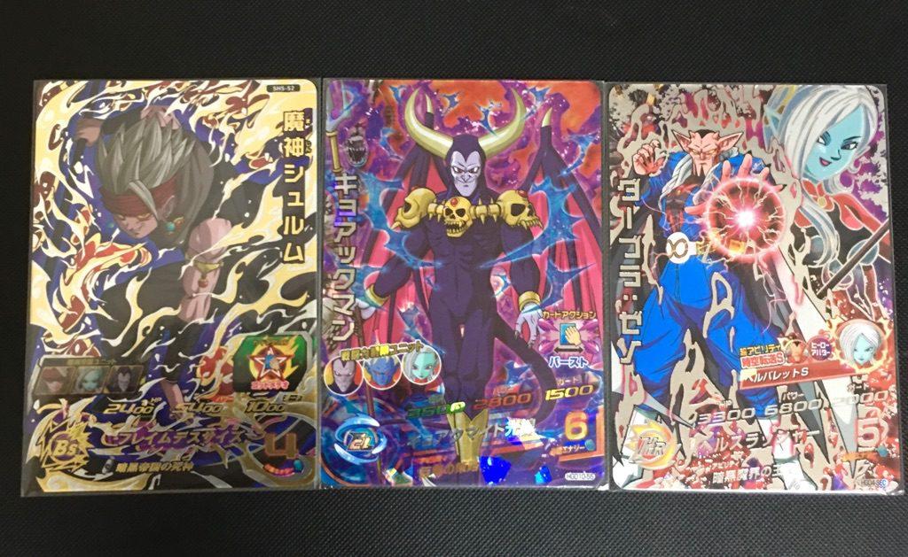 SH1-54 魔神トワと相性の良いカード