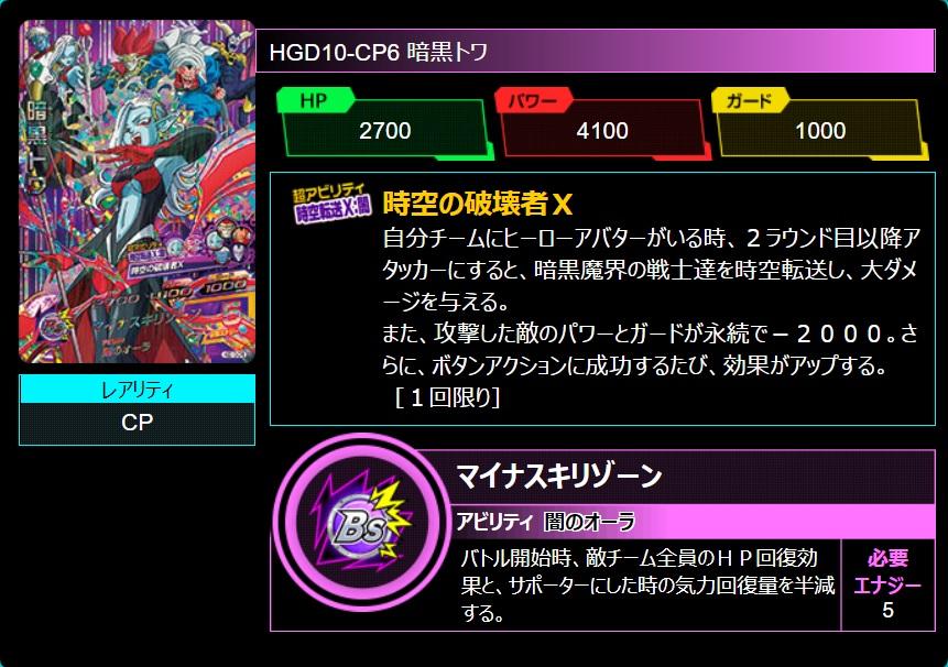 HGD10-CP6 暗黒トワ