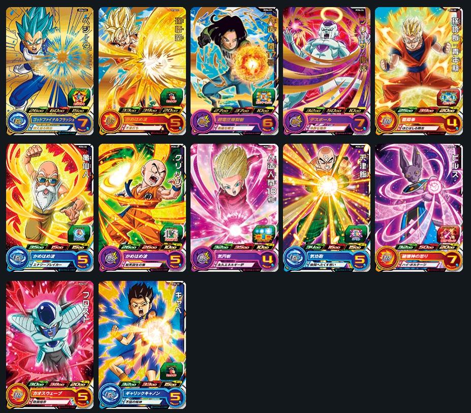 SDBHカードグミ4 カードリスト