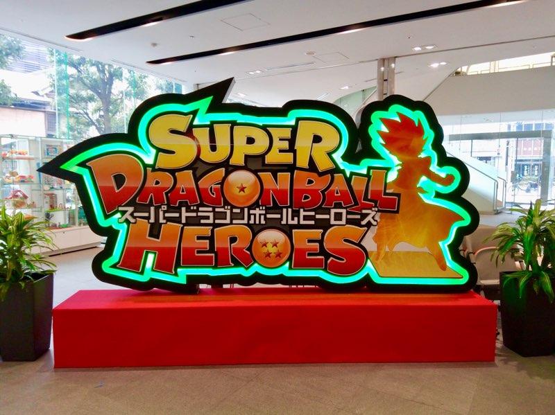スーパードラゴンボールヒーローズのロゴ