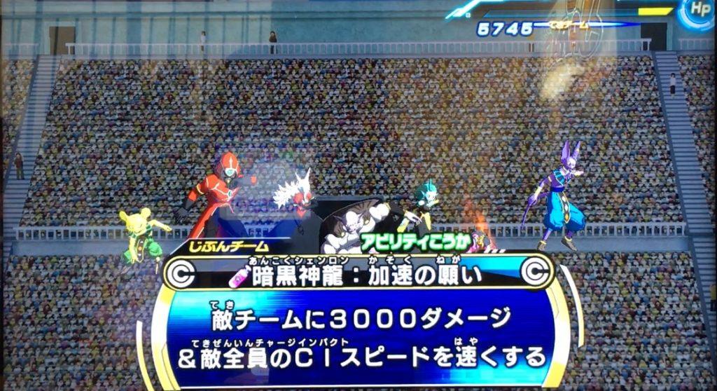 暗黒神龍:加速の願い