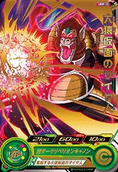 UMP-12 大猿仮面のサイヤ人