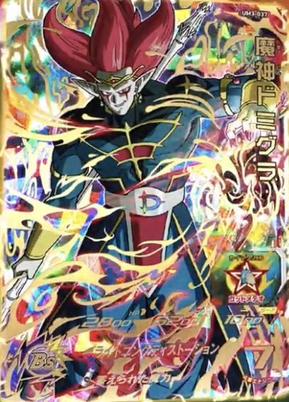 UM3-037 魔神ドミグラ