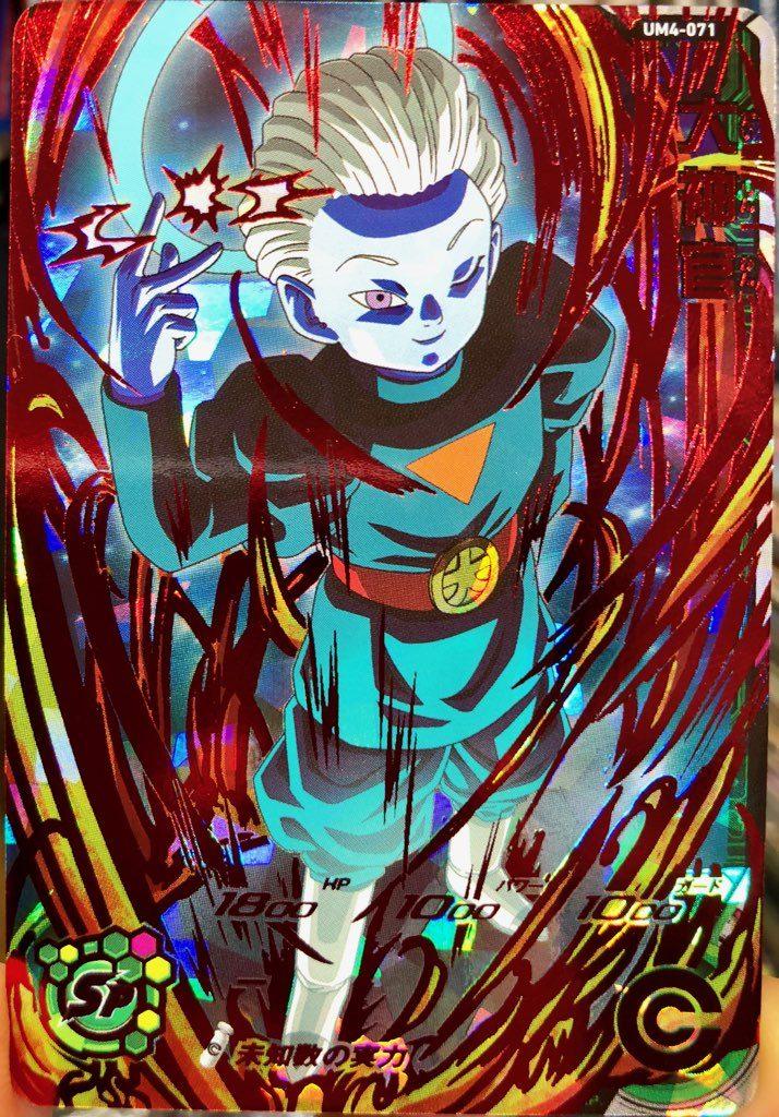 UM4-071 大神官