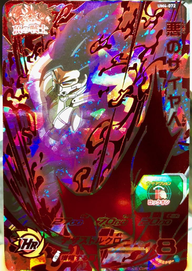 UM4-072 悪のサイヤ人