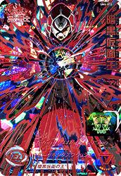 UM4-073 暗黒仮面王