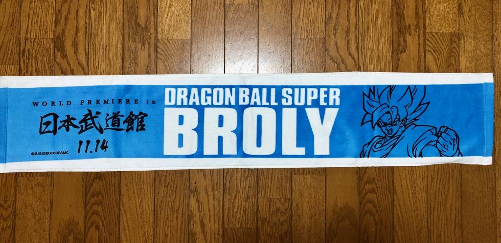 ドラゴンボール超ブロリー 試写会で配られたタオル