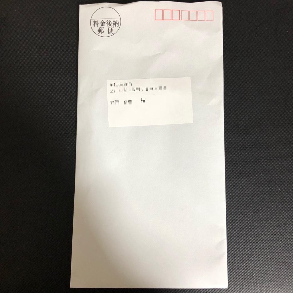 ドラゴンボール超 試写会の封筒