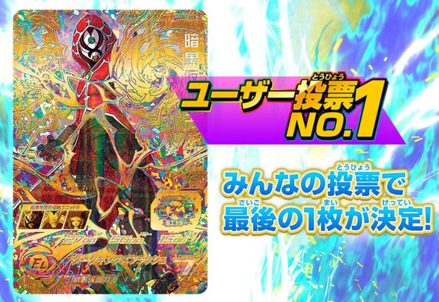 歴代NO.1カードゲットキャンペーンの「SH4-SEC2 暗黒仮面王」