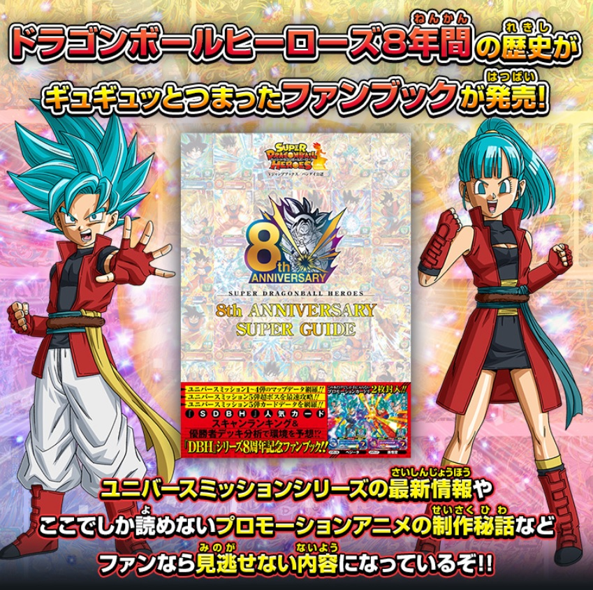 SDBH 8th ANNIVERSARY SUPER GUIDE