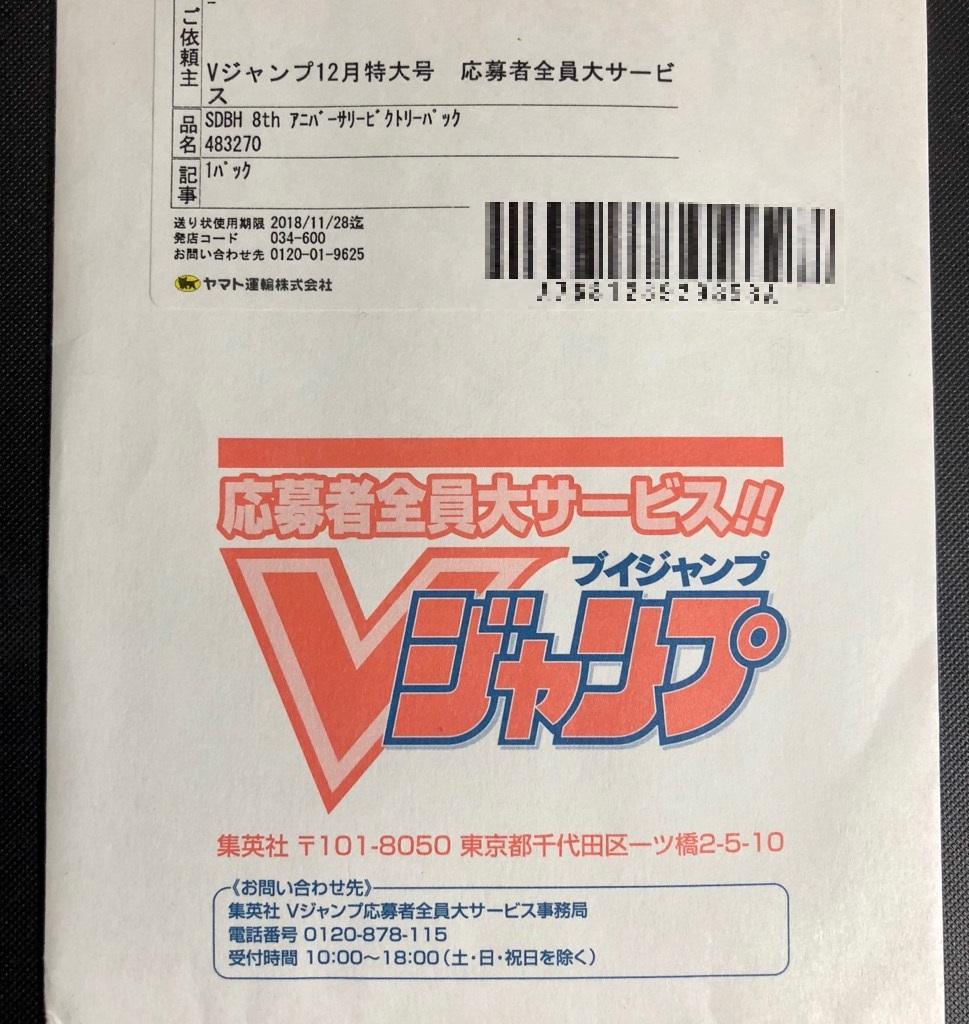 Vジャンプ12月特大号全員サービス封筒