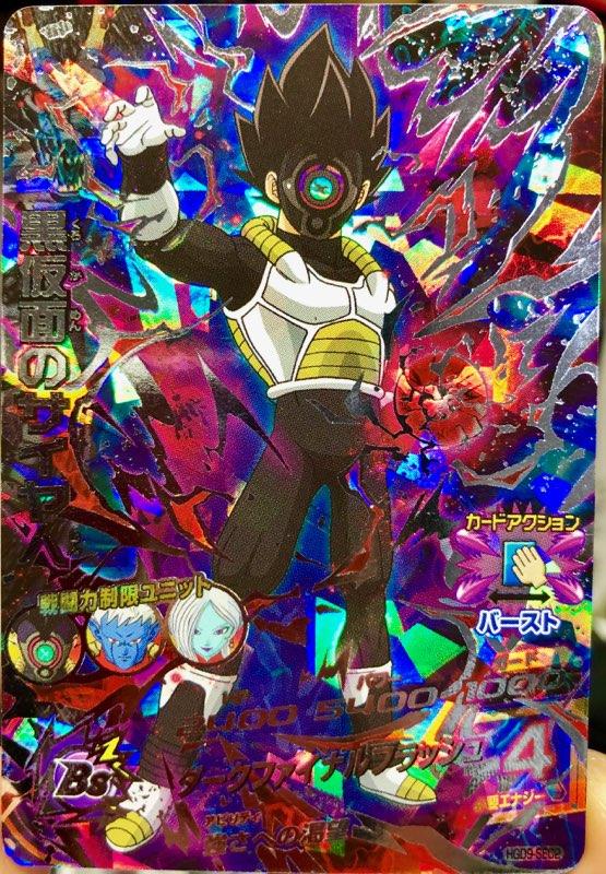 HGD9-SEC2 黒仮面のサイヤ人