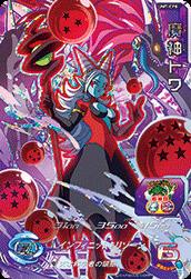 UM7-CP8 魔神トワ