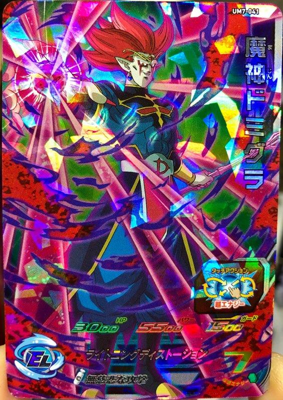 UM7-041 魔神ドミグラ