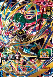 UM8-045 魔神プティン