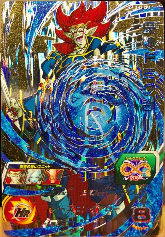 SH3-CP8 魔神ドミグラ