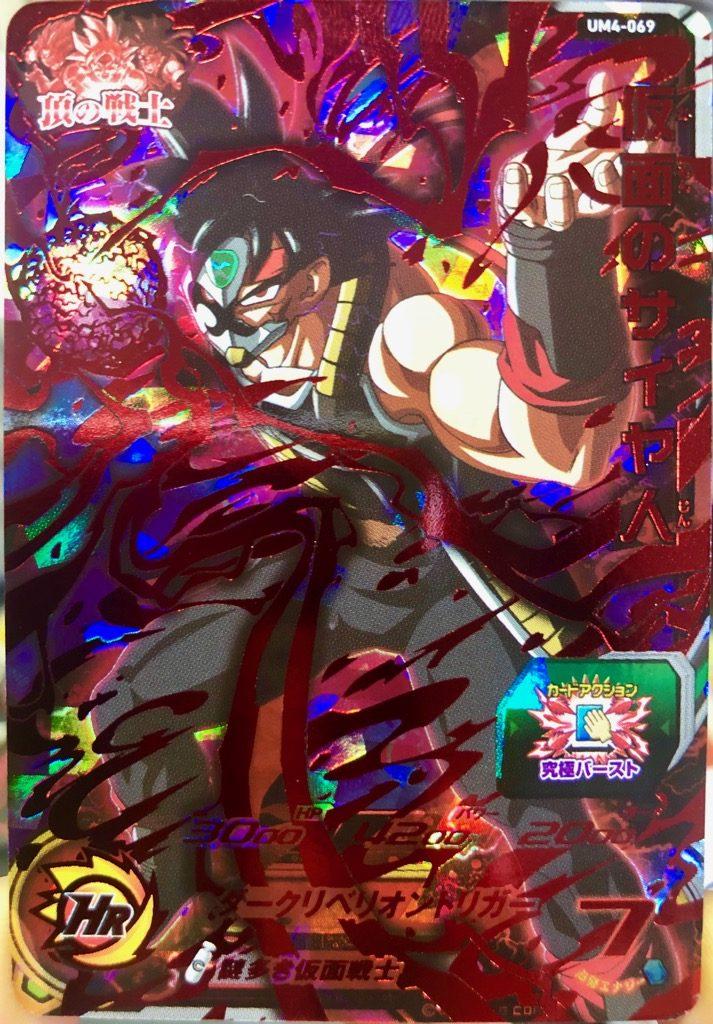 UM4-069 仮面のサイヤ人