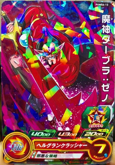 PUMS6-13 魔神ダーブラ:ゼノ