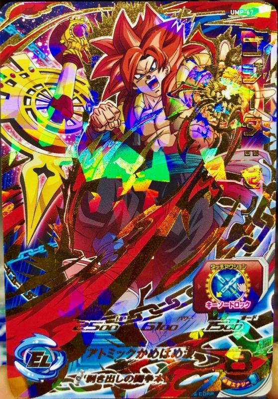 UMP-67 ゴジータ:ゼノ