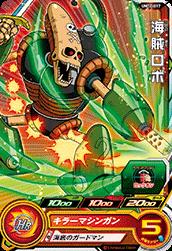 UM10-017 海賊ロボ