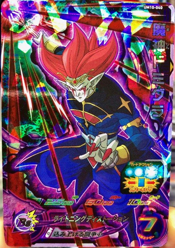 UM10-040 魔神ドミグラ