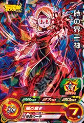 UVPJ-44 時の界王神