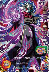 PBBS7-08 暗黒王メチカブラ