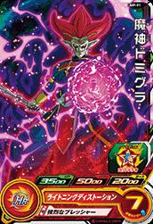 UMP-91 魔神ドミグラ