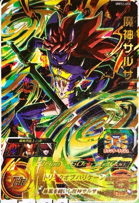 UM12-055 魔神サルサ