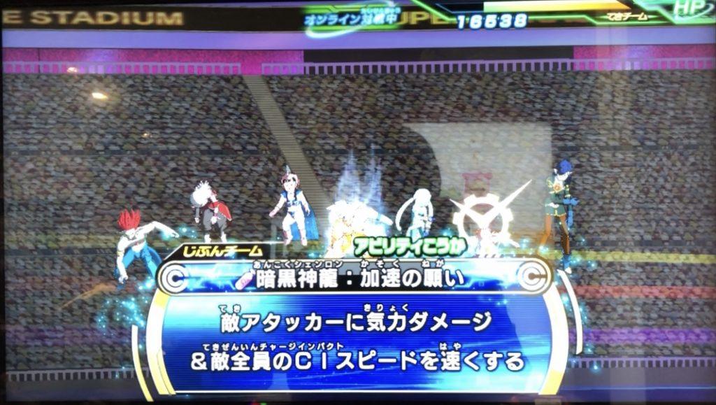暗黒神龍:加速の願いの効果