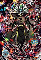 UM12-SEC2 暗黒王メチカブラ