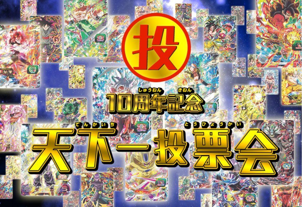 ドラゴンボールヒーローズシリーズ10周年記念「天下一投票会」