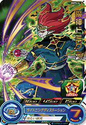 BMPS-14 魔神ドミグラ